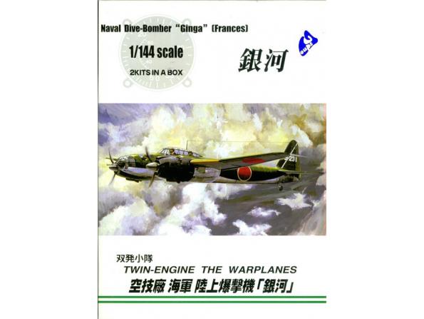 Aoshima maquettes avion 36419 Ginga 1/144