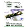 Aoshima maquettes avion 36426 Mitsubishi KI46 III 1/144