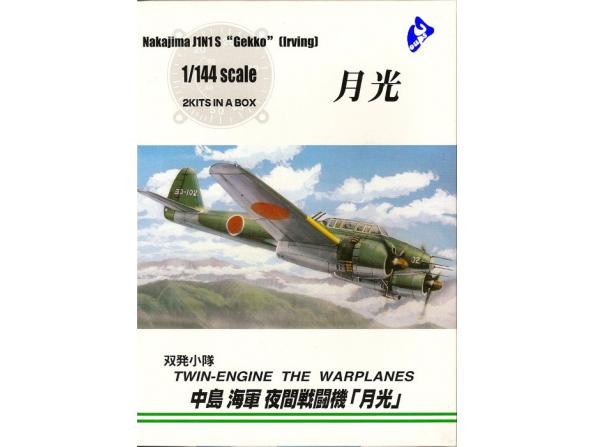 Aoshima maquettes avion 33159 Nakajima J1N1S 1/144