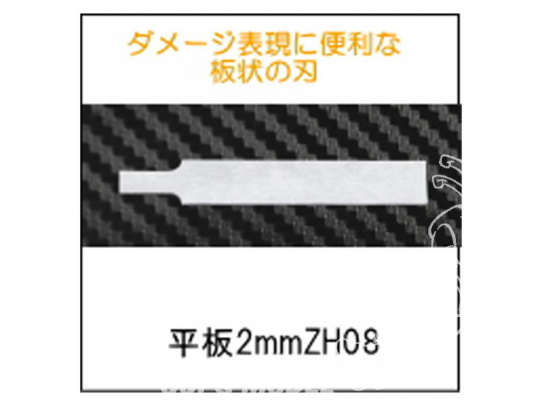 Oups ZH08 Lame a graver plate 2mm pour Cutter à Ultrasons