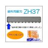 Oups ZH37 Lame de Scie pour Cutter à Ultrasons