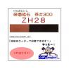 Oups ZH28 Lame à poncer 300 pour Cutter à Ultrasons