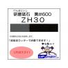 Oups ZH30 Lame à poncer 600 pour Cutter à Ultrasons