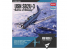 Academy maquette avion 12324 USN SB2U-3 Battle of Midway 1/48