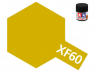 peinture maquette tamiya xf60 jaune foncé mat 10ml