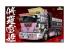 Aoshima maquette camion 55816 Vengeance Killer 1/32