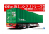 Aoshima maquette camion 52907 Remorque Container 40 Pieds Sea Freight Container (2 Axis) 1/32