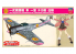 HASEGAWA MAQUETTE BD 52204 Escadron Kotobuki du désert Ki43-I hayabusa Oscar Chica 1/48