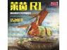 Amusing maquette militaire 35A036 Rheintochter R-1 sur chassi de Panther II 1/35