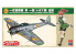 HASEGAWA MAQUETTE 52221 Kotobuki Squadron in the Wilderness Ki43-I Hayabusa (Oscar) Reona 1/48