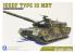 Aoshima maquette militaire 54314 JGSDF Type 10 MBT 1/72