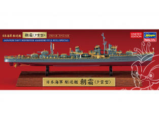 Hasegawa maquette bateau 43175 Destroyer IJN Asashimo (type Yumo) Spécial coque complète 1/700