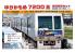 Fujimi maquette train 910109 New Transit Yurikamome Type 7200 1/150