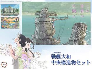 Fujimi maquette bateau 20433 Set Structure centrale Yamato 1/200