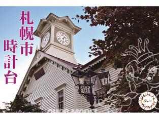Fujimi maquette bâtiment 500867 Tour de l'horloge de la ville de Sapporo