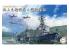 Fujimi maquette bateau 401607 Navire de guerre 33 4e groupe de garde de la Force d'autodéfense maritime 1/3000
