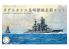 Fujimi maquette bateau 401515 Ensemble de corps artillerie de l'île Gadarkanaru Kongo / Haruna / Isuzu / Colored Sky Naoe 1/3000