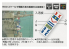 Fujimi maquette bateau 20426 îlot de tour de contrôle Yamato 1/200