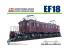 Aoshima maquette train 55045 Locomotive électrique chinoise EF18 1/50