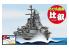Fujimi maquette plastique bateau 422985 Croiseur japonais Hiei tiré de la bande dessiné Chibimaru