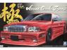 Aoshima maquette voiture 004111 Nissan President G50 1994 Avant Garde Japan 1/24