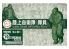 Fujimi maquette militaire 723433 Figurines Japan Ground Self-Defense Force 1/72