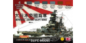 Lifecolor set de peintures cs36 Imperial Japan Navy WWII set I
